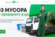 Правки в вёрстке сайта 22 - kwork.ru