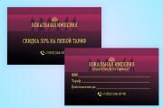 Создам макет подарочной карты, готовой к печати 7 - kwork.ru