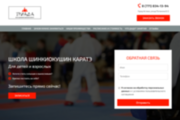 Сайт под ключ. Landing Page. Backend 592 - kwork.ru