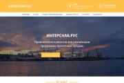 Сайт под ключ. Landing Page. Backend 588 - kwork.ru