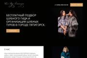 Сайт под ключ. Landing Page. Backend 582 - kwork.ru