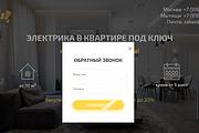 Сайт под ключ. Landing Page. Backend 580 - kwork.ru