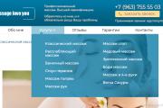 Сайт под ключ. Landing Page. Backend 577 - kwork.ru