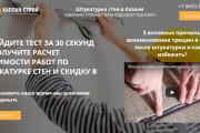 Сайт под ключ. Landing Page. Backend 576 - kwork.ru