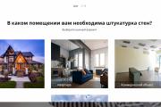 Сайт под ключ. Landing Page. Backend 575 - kwork.ru