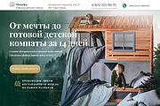 Сайт под ключ. Landing Page. Backend 562 - kwork.ru