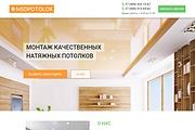 Сайт под ключ. Landing Page. Backend 556 - kwork.ru