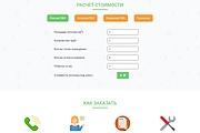 Сайт под ключ. Landing Page. Backend 554 - kwork.ru