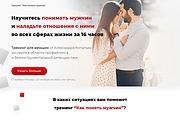 Сайт под ключ. Landing Page. Backend 553 - kwork.ru
