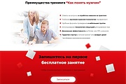 Сайт под ключ. Landing Page. Backend 552 - kwork.ru