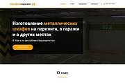 Сайт под ключ. Landing Page. Backend 547 - kwork.ru