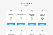 Сайт под ключ. Landing Page. Backend 545 - kwork.ru