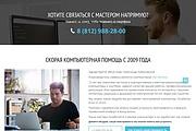 Сайт под ключ. Landing Page. Backend 538 - kwork.ru
