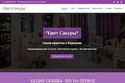 Сайт под ключ. Landing Page. Backend 537 - kwork.ru