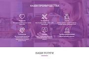 Сайт под ключ. Landing Page. Backend 536 - kwork.ru