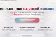 Скопирую Landing page, одностраничный сайт и установлю редактор 181 - kwork.ru