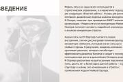 Стильный дизайн презентации 638 - kwork.ru
