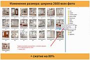 Ресайз фото. Уменьшение веса картинки без потери качества 36 - kwork.ru