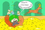 Оперативно нарисую юмористические иллюстрации для рекламной статьи 138 - kwork.ru