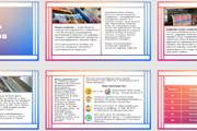 Сделаю презентацию в PowerPoint 26 - kwork.ru