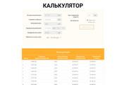 Копия сайта, landing page + админка и настройка форм на почту 112 - kwork.ru
