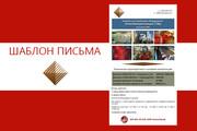 Создам html письмо для e-mail рассылки -адаптация + дизайн 92 - kwork.ru
