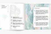 Разработаю Маркетинг Кит, для личных встреч и рассылки 281 - kwork.ru