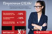 Баннер на сайт 259 - kwork.ru