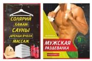 Наружная реклама 148 - kwork.ru