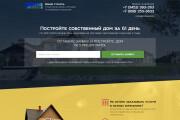 Создание отличного сайта на WordPress 46 - kwork.ru