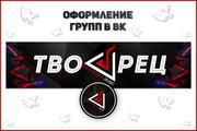 Оформление группы ВКонтакте, Обложка + Аватар 24 - kwork.ru