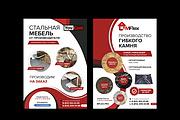 Изготовление дизайна листовки, флаера 129 - kwork.ru