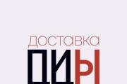 3 варианта логотипа за 8 часов 34 - kwork.ru