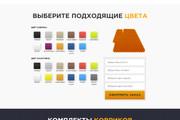 Сделаю продающий Лендинг для Вашего бизнеса 117 - kwork.ru