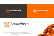 Ваш новый логотип. Неограниченные правки. Исходники в подарок 198 - kwork.ru