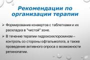 Создание презентаций 45 - kwork.ru