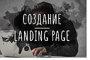 Разработка Landing Page на Tilda 5 - kwork.ru