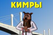 Нарисую карикатуру 21 - kwork.ru