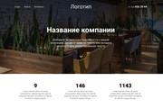 Landing Page с 0 + дизайн 145 - kwork.ru