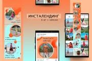 Дизайн для Инстаграм 44 - kwork.ru