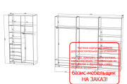 Конструкторская документация для изготовления мебели 165 - kwork.ru
