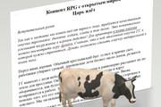 Сценарий для мобильной игры 16 - kwork.ru