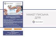 Создам html письмо для e-mail рассылки -адаптация + дизайн 62 - kwork.ru