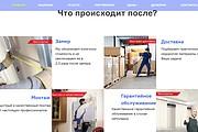 Создание сайта - Landing Page на Тильде 205 - kwork.ru