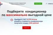 Квиз-лендинг под ключ 47 - kwork.ru