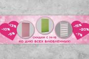 Баннер статичный 44 - kwork.ru