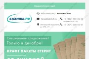 Html-письмо для E-mail рассылки 150 - kwork.ru