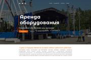 Адаптивный лендинг на cms Joomla 55 - kwork.ru