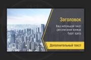 Сделаю превью для видео на YouTube 170 - kwork.ru