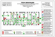 Разработка планов эвакуации по ГОСТу в разных форматах 7 - kwork.ru